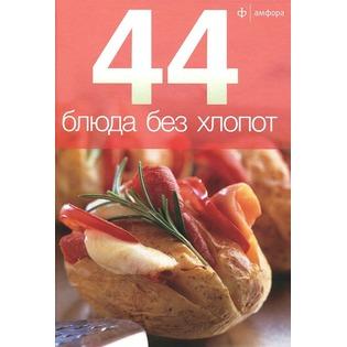Купить 44 блюда без хлопот