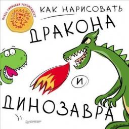 фото Как нарисовать дракона и динозавра
