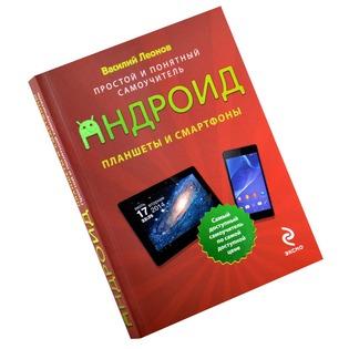 Купить Планшеты и смартфоны на Android. Простой и понятный самоучитель