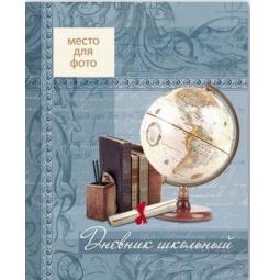 фото Дневник школьный с окном для фото Феникс «Школьный глобус»