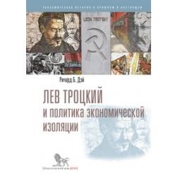 Купить Лев Троцкий и политика экономической изоляции