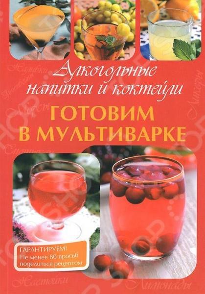 Готовим в мультиварке. Алкогольные напитки и коктейлиВ наше время у каждого человека есть незаменимые кухонные помощники, облегчающие наш быт микроволновки, хлебопечки, мультиварки. Мы постоянно готовим в них пищу, однако не все знают, что в мультиварке, например, можно приготовить и напитки. В нашей книге мы восполним именно этот пробел в знаниях читателей. На ее страницах вашему вниманию предлагаются рецепты разнообразных как алкогольных, так и безалкогольных напитков. Они распределены по временам года, в которые их удобнее всего приготовить и приятнее всего пить. Алкогольные напитки из мультиварки позволят сделать вашу вечеринку незабываемой, а маленькие участники праздничных застолий смогут насладиться вкусными безалкогольными коктейлями. Каждый рецепт содержит указание о примерном содержании алкоголя, а также полезные советы и рекомендации. Приятного застолья!<br>