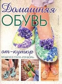 Домашняя обувь от-кутюр. Модели в стиле пэчворкКройка и шитье<br>Как приятно окружать себя красивыми вещами! Мы с удовольствием и любовью подбираем свой гардероб, уделяя внимание каждой мелочи, но порой забываем о такой простой повседневной вещи, как домашние тапочки. А ведь они тоже могут быть красивыми, стильными и модными. В этой книге вы найдете разнообразные модели домашней обуви, которые сможете без труда сшить, не выходя из дома. Тапочки, балетки, шлепанцы, эспадрильи вам остается только выбрать, приготовить ткань, принадлежности для шитья и запастись необходимым шаблоном. Каждая модель сопровождается пошаговыми описаниями и яркими фотографиями.<br>