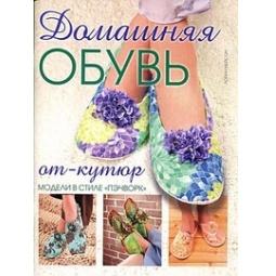 """фото Домашняя обувь от-кутюр. Модели в стиле """"пэчворк"""""""