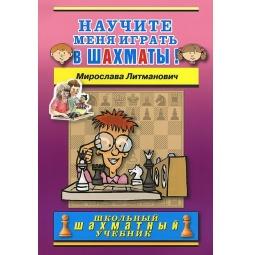 фото Научите меня играть в шахматы!