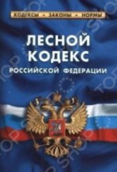 Данное издание содержит текст Лесного кодекса Российской Федерации.
