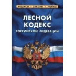 Купить Лесной кодекс Российской Федерации