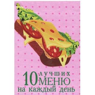 Купить 10 лучших меню на каждый день