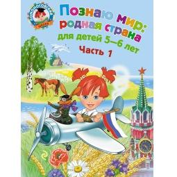 Купить Познаю мир. Родная страна (для детей 5-6 лет). Часть 1