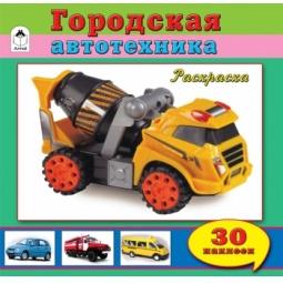 Купить Городская автотехника (+ наклейки)