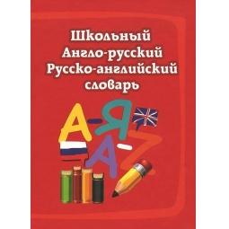 фото Школьный англо-русский русско-английский словарь