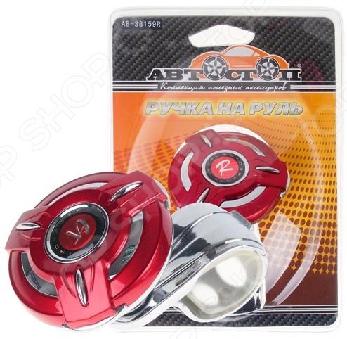 Ручка для руля Автостоп AB-38159