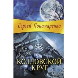 фото Колдовской круг