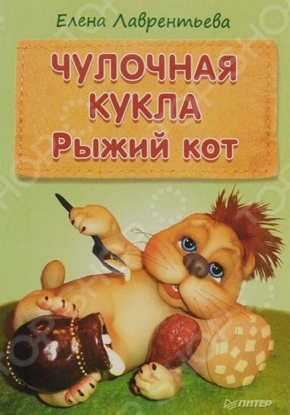 Чулочная кукла. Рыжий котМягкие игрушки. Куклы<br>Елена Лаврентьева кукольный мастер из Украины, автор бестселлеров Авторская чулочная кукла. Забавные коты и Авторская чулочная кукла. Забавные человечки . Ее авторский сайт Кукольный сундучок Елены Лаврентьевой pawy.jimdo. com живой источник идей для всех любителей кукол в скульптурно-текстильной технике. Сшейте симпатичного рыжего котика в меру упитанного и в самом расцвете сил. Он поселится у вас дома и доставит вашим близким много приятных минут. А если вы захотите его кому-то подарить будьте уверены: этот миляга никого не оставит равнодушным! Пошаговый мастер-класс позволяет освоить шитье чулочной игрушки даже новичкам. Дерзайте!<br>