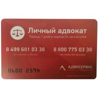 Купить Карта «Личный адвокат»