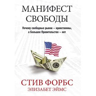 Купить Манифест свободы