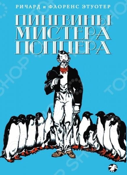 Пингвины мистера ПоппераСовременные зарубежные сказки<br>Маляр мистер Поппер живет в маленьком американском городке и мечтает о далеких полярных экспедициях. Но мечты остаются мечтами, жизнь идет своим чередом, а семья едва сводит концы с концами. И вдруг почтальон приносит мистеру Попперу посылку с Южного полюса. Вскоре по дому маршируют антарктические пингвины, а миссис Поппер аккомпанирует им на фортепьяно. И это только начало! Эту невероятную и смешную историю сочинили в конце 1930-х годов Ричард Этуотер, журналист и преподаватель древнегреческого языка из Чикаго, и его жена Флоренс. Книга стала классикой, авторы получили за нее Медаль Джона Ньюбери, которая вручается за выдающийся вклад в литературу. По мотивам этой истории снят фильм с Джимом Керри в главной роли.<br>