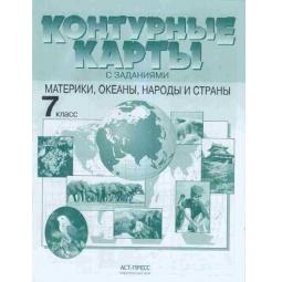 фото Контурные карты с заданиями. 7 класс. Материки, океаны, народы и страны