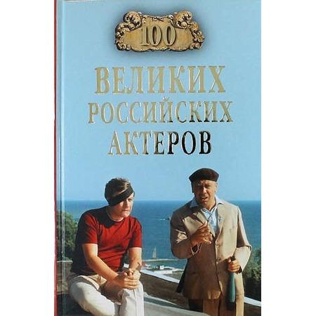 Купить 100 великих российских актеров