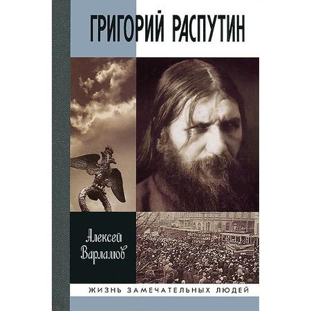 Купить Григорий Распутин