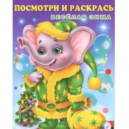 фото Слон с мешком подарков