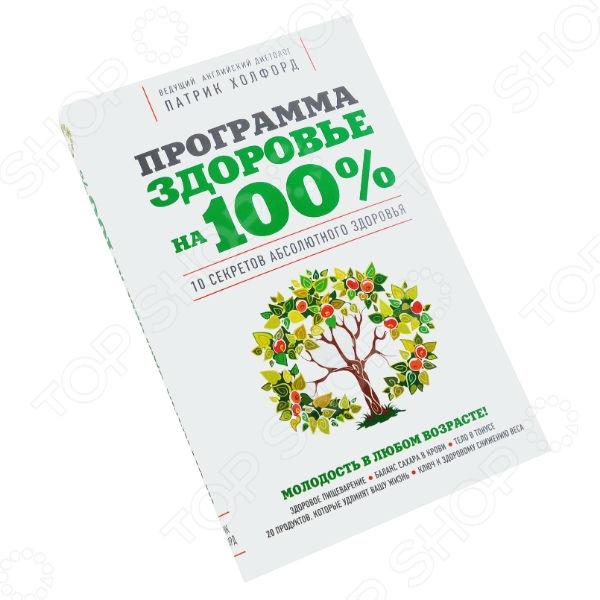 Что значит абсолютное здоровье Автор этой книги, всемирно известный эксперт в области питания и психического здоровья, в своей новой книге рассказывает, как определить уровень собственного здоровья и как улучшить его до 100 , как сохранить его на долгие годы, как избавиться от многих проблем и обрести невероятную жизненную энергию. Цель этой книги - раскрыть секрет абсолютно здоровых людей и помочь вам попасть в их ряды. И неважно, сколько вам лет, какое у вас самочувствие, нормальное или не очень, эта книга поможет вам добиться оптимального состояния, молодить свой организм, избавиться от проблем с пищеварением и уровнем сахара в крови, повысить жизненную энергию и многое другое.