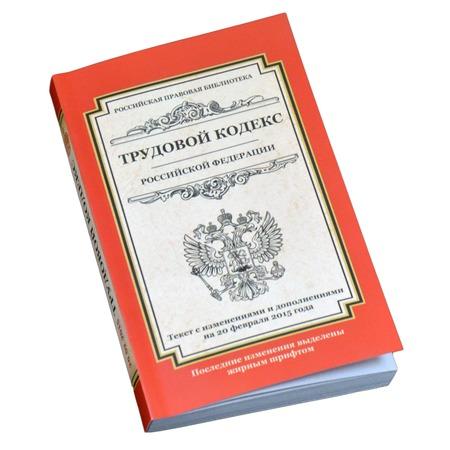 Купить Трудовой кодекс Российской Федерации. Текст с изменениями и дополнениями на 20 февраля 2015 г.