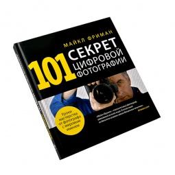 Купить 101 секрет цифровой фотографии от Майкла Фримана