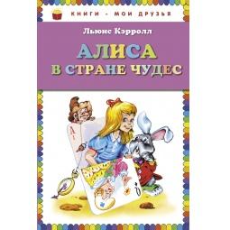 Купить Алиса в Стране Чудес