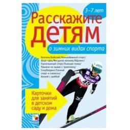 фото Расскажите детям о зимних видах спорта