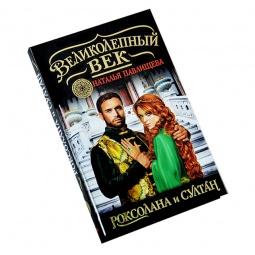 Купить Великолепный век. Роксолана и Султан