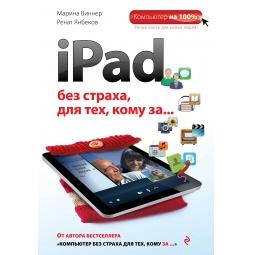 Купить iPad без страха для тех, кому за...