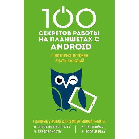 Купить 100 секретов работы на Android, которые должен знать каждый