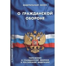 Купить Федеральный закон «О гражданской обороне». Положение о гражданской обороне в Российской Федерации