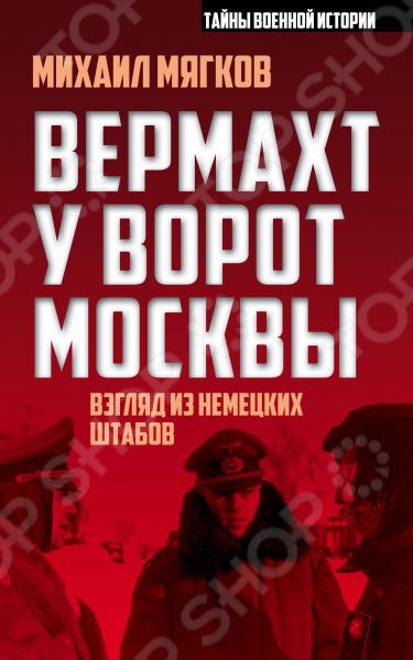 Вермахт у ворот МосквыВеликая отечественная война<br>Битва под Москвой в октябре 1941 - апреле 1942 года - одно из ключевых, но при этом малоизученных событий Великой Отечественной и второй мировой войны. Почему немцам удалось блестяще провести начальный этап операции Тайфун и устроить нам Канны под Вязьмой Какие факторы способствовали срыву немецкого наступления на Москву в октябре-ноябре 1941 года Почему Красной Армии не удалось прорвать оборону группы армий Центр в феврале 1942 года и окружить ее в ходе Ржевско-Вяземской операции Впервые Московское сражение рассматривается в непривычном ракурсе: глазами командования вермахта. Благодаря недавно рассекреченным материалам из трофейного фонда Центрального Архива Министерства обороны РФ автор смог показать не только процесс принятия того или иного решения командованием противника, но и причины выбора этого варианта.<br>