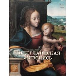 фото Нидерландская живопись. XVI век