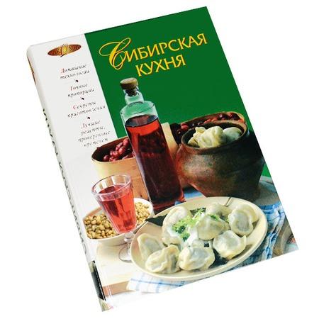Купить Сибирская кухня