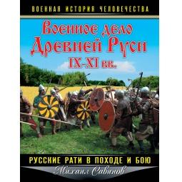 Купить Военное дело Древней Руси IX – XI вв. Русские рати в походе и бою
