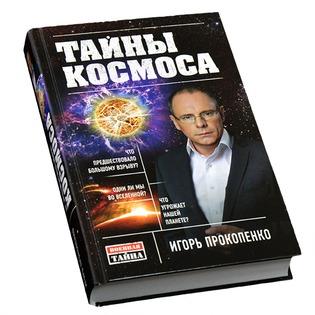 Купить Тайны Космоса