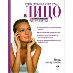 Купить Очень полезная книга про... Лицо