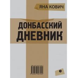 фото Донбасский дневник