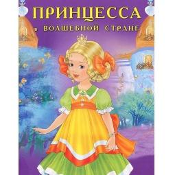 фото Принцесса в волшебной стране
