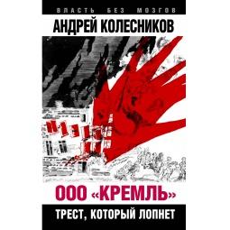 фото ООО «Кремль». Трест, который лопнет