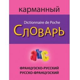Купить Французско-русский русско-французский карманный словарь