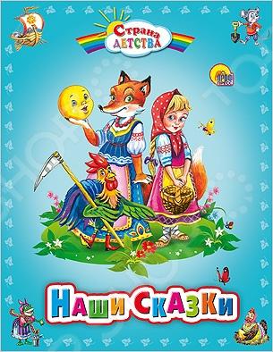 Русские народные сказки Проф-Пресс 978-5-378-18198-8