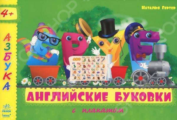 Английские буковки (+ плакат)Иностранный язык для детей<br>С буквами в этой книге, ваш ребёнок точно не соскучится! Он познакомится с русским алфавитом, послушает весёлые стишки, узнает много нового и интересного. А когда, на стене в детской появится яркий плакат с буковками и картинками, ребёнок будет вспоминать алфавит в любую свободную минутку. Полезно и увлекательно!<br>