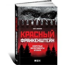 фото Красный Франкенштейн. Секретные эксперименты Кремля
