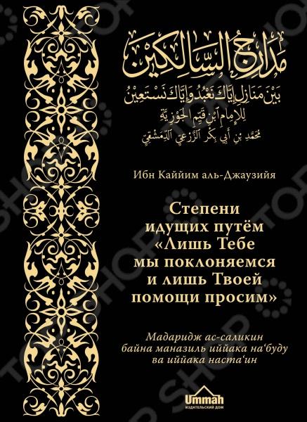 Мадаридж. Степени идущихИслам (мусульманство)<br>Имама Ибн аль-Каййима часто называют лекарем сердец: он разъясняет сквозь призму Корана и Сунны недуги сердец и болезни душ, указывает способы выявления и исцеления этих недугов, раскрывает связанные с этим тонкости, которым не всем известны и даже не всеми замечаются. Читатель книг Ибн аль-Каййима находит в них особую сладость, которой не ощущается при чтении многих других книг. Это объясняется тем, что автор сам познал вкус того, о чём пишет, воплотил это в своих убеждениях, деяниях и внутренних состояниях. Его книги написаны сердцем и потому достигают сердец читателей, оставляя в них неизгладимый след. Одна из его замечательных книг Мадаридж ас-саликин Степени идущих представляется вниманию уважаемых читателей. Учёные рекомендуют прочесть эту книгу всем, кто переживает за свои деяния и своё сердце, за чистоту и искренность перед Аллахом.<br>