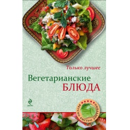 Купить Вегетарианские блюда