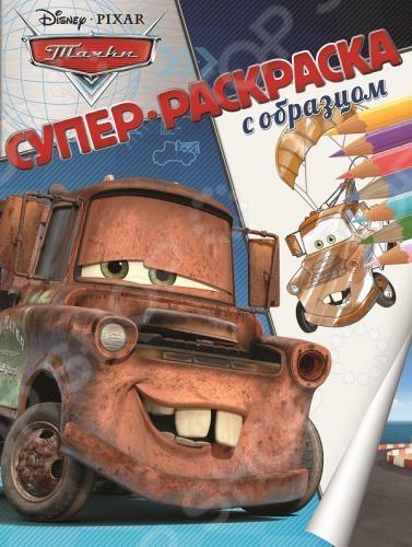 Тачки. Супер-раскраска с образцомРаскраски с играми и заданиями<br>Книжка-раскраска в которой ребенок смотря на образец раскрасит свою картинку. Для детей младшего школьного возраста.<br>